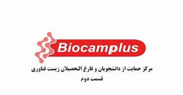 مرکز حمایت از دانشجویان و فارغ التحصیلان زیست فناوری – قسمت دوم                                                                                                  375x195